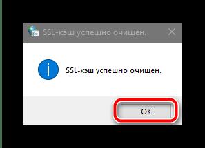 Подтверждение очистки SSL для устранения ошибки сайт не может обеспечить безопасное соединение