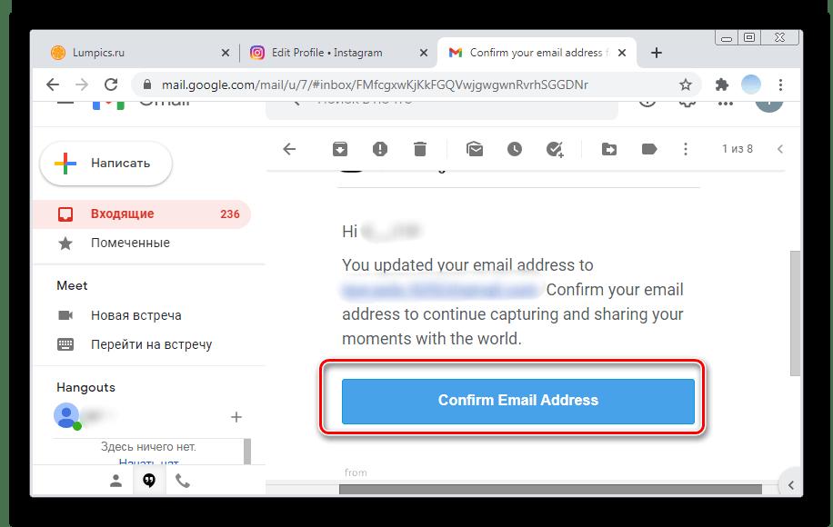 Подтверждение почты для добавления почты в браузерной версии Инстаграм