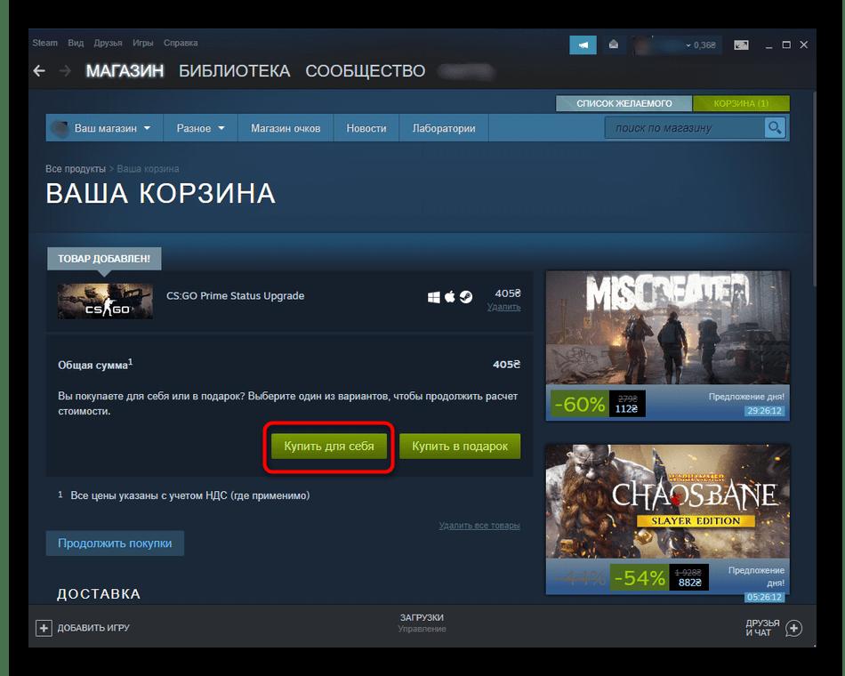 Подтверждение покупки премиум-версии Counter Strike Global Offensive