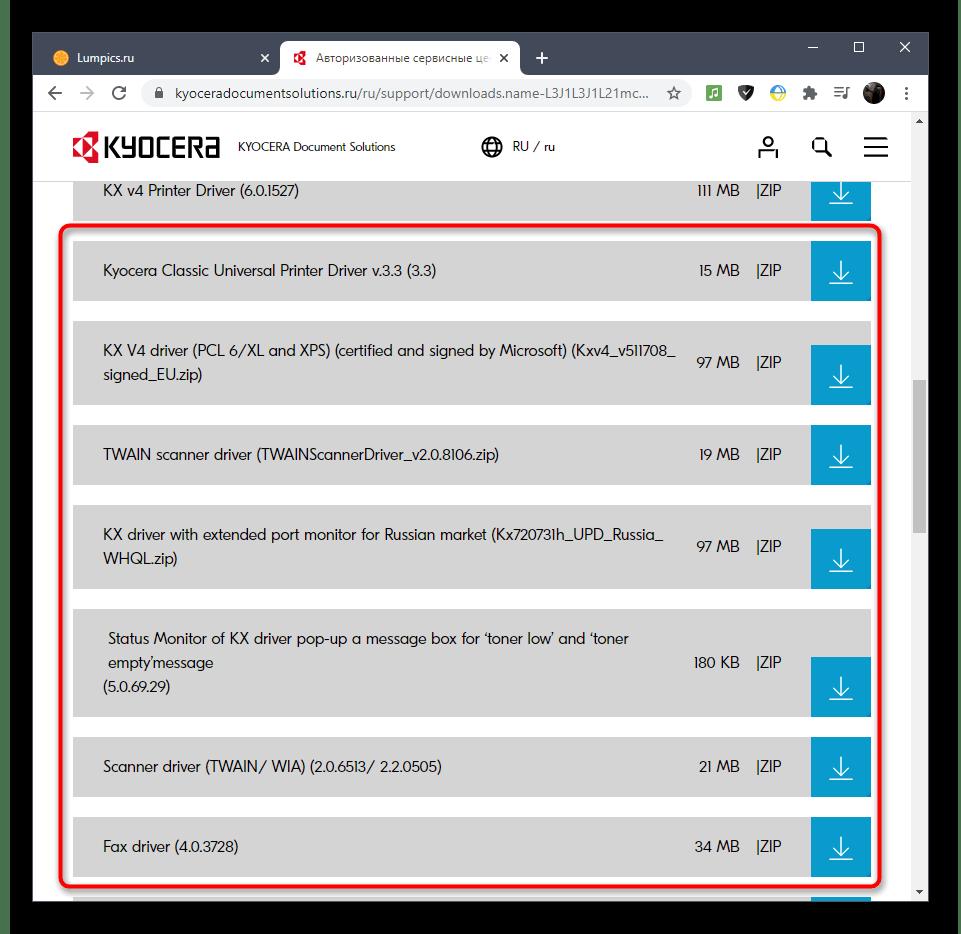 Поиск других драйверов для МФУ Kyocera ECOSYS M2040dn на официальном сайте