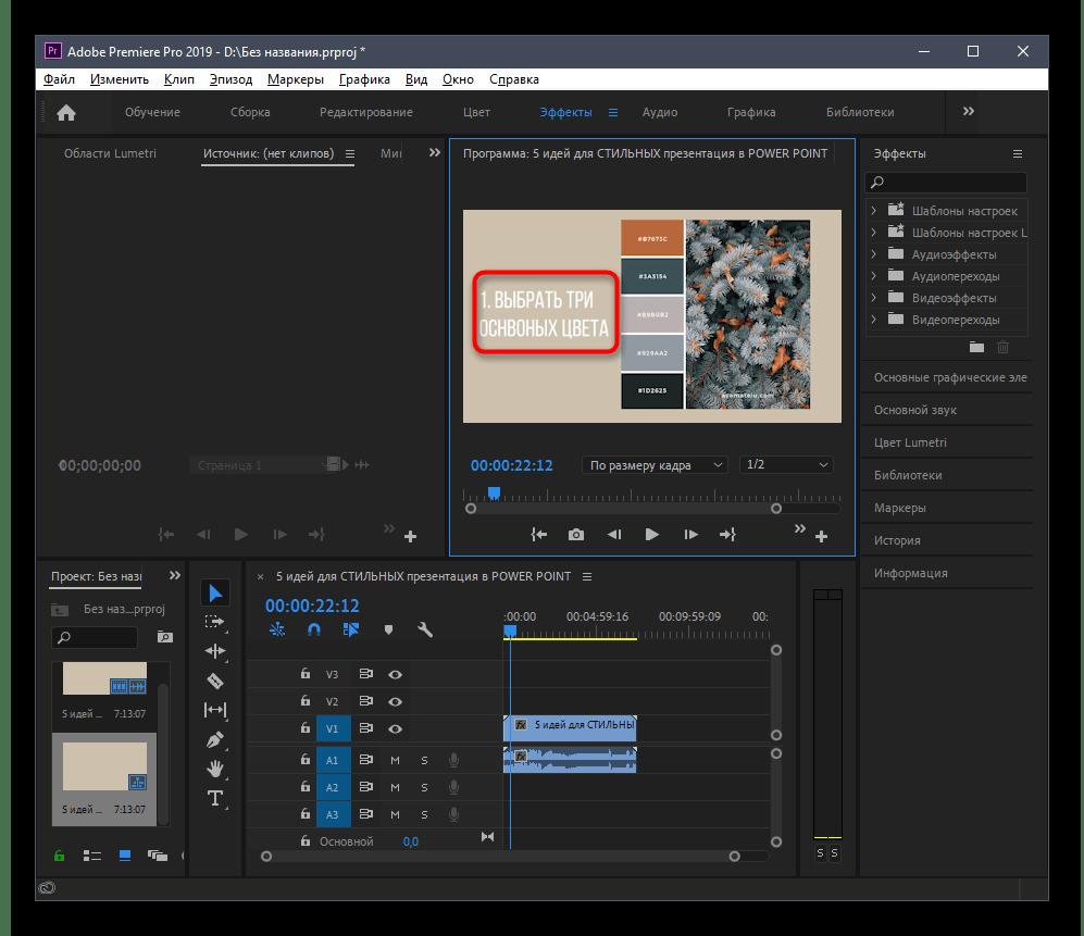 Поиск надписи на видео через программу Adobe Premiere Pro для ее дальнейшего удаления