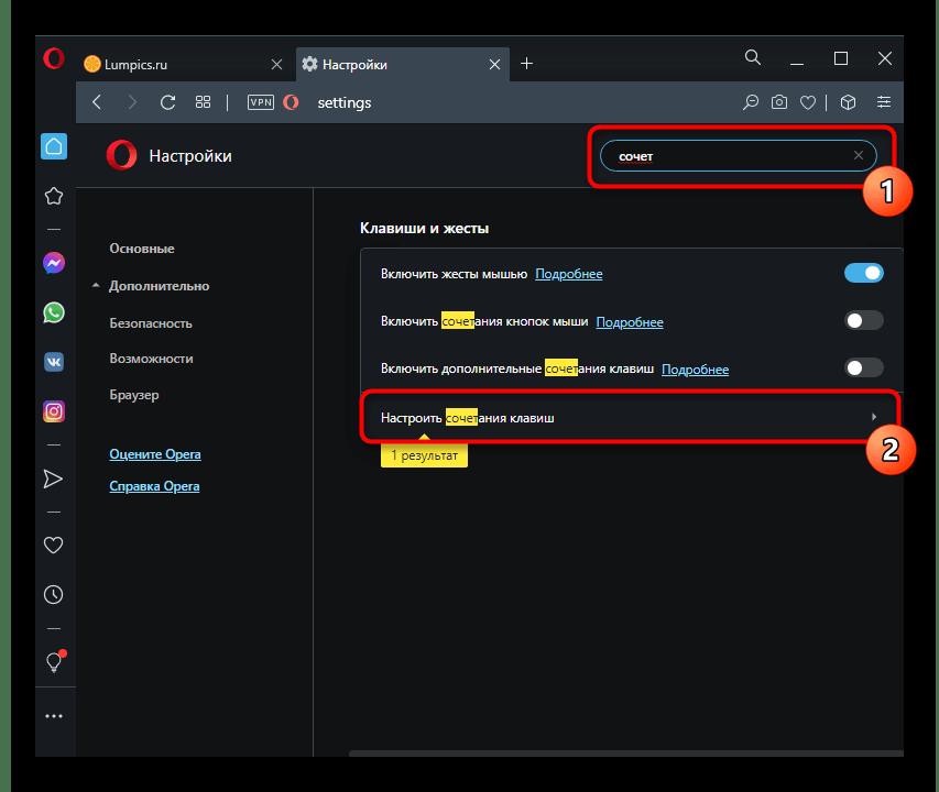 Поиск настройки, изменяющей сочетания клавиш в Opera для настройки горячей клавиши вызова инструментов разработчика