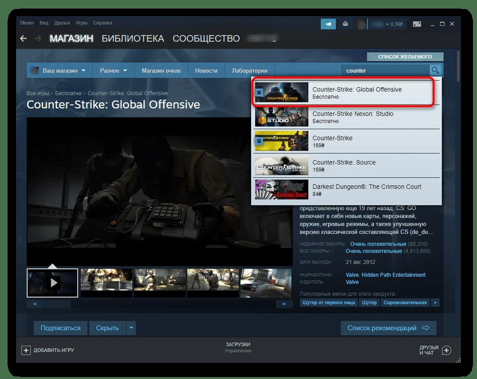 Поиск приложения Counter Strike Global Offensive для покупки премиум-версии