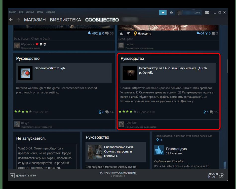 Поиск темы с русификатором для игры через раздел сообщества в Steam
