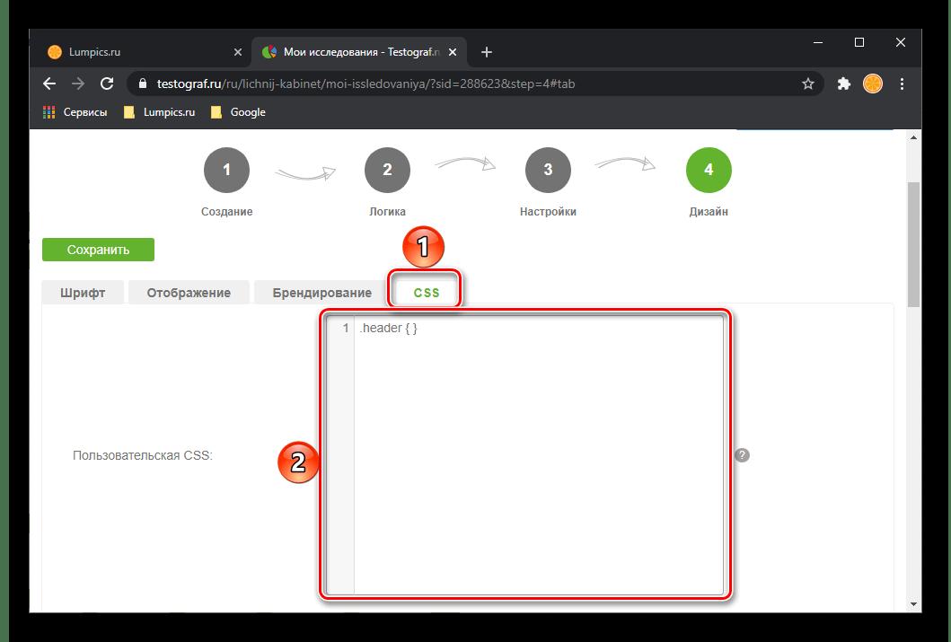 Пользовательское CSS в параметрах опроса онлайн на сайте сервиса Testograf