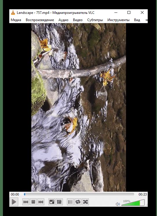 Поворот видео на компьютере при помощи установленного плеера
