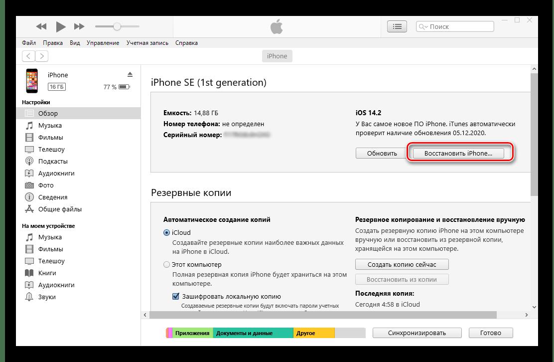 Повторная попытка восстановления iPhone в программе iTunes на компьютере