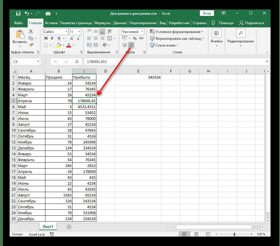 Повторное нажатие по кнопке для уменьшения разрядности числа в ленте Excel
