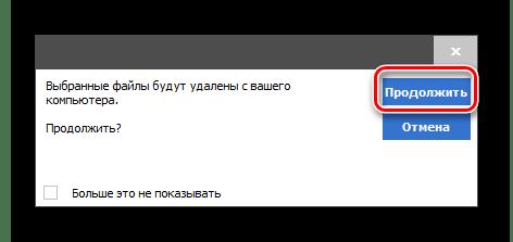 Предупреждение об удалении всех данных в программе CCleaner для Windows