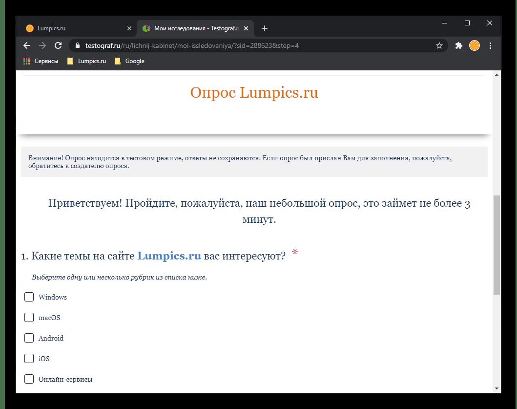 Предварительный просмотр опроса онлайн на сайте сервиса Testograf