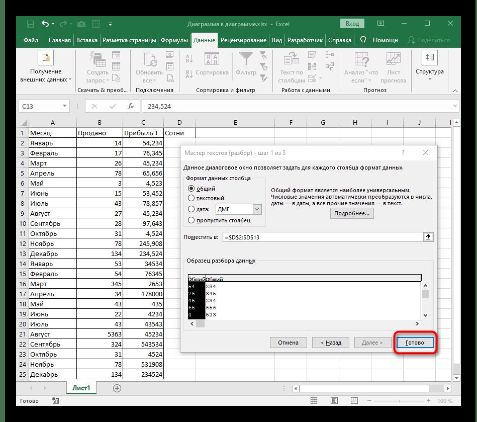 Применение изменений для разделения чисел на столбцы в Excel