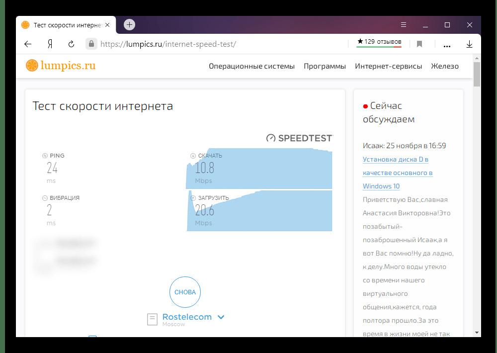 Пример измерения скорости интернета через браузер