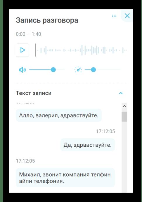 Пример перевода записи разговора в текст в Виртуальной АТС «Телфин.Офис»