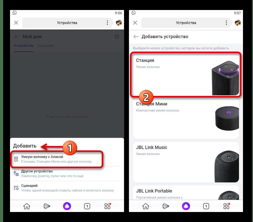 Пример подключения Яндекс.Станции к телефону