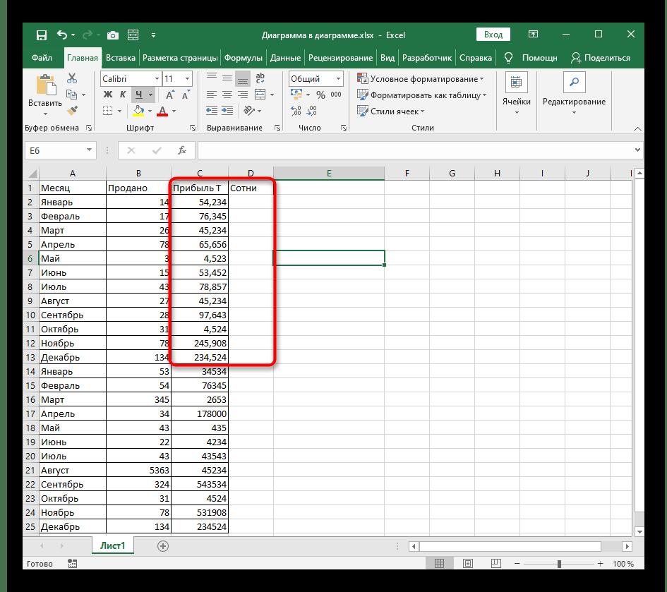 Пример расположения чисел перед разделением столбцов в Excel