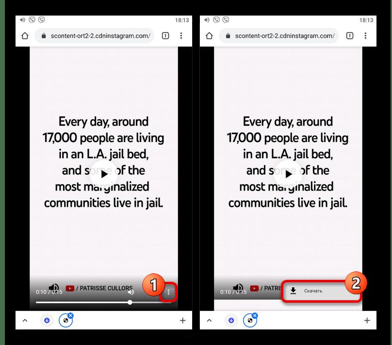 Пример скачивания видео из истории на сайте сервиса Instadp