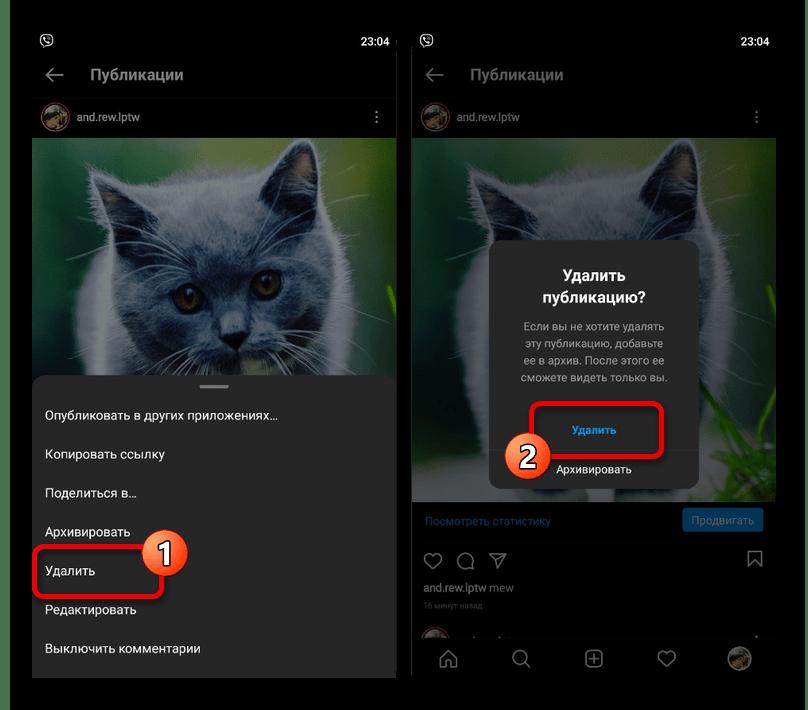 Пример удаления личной публикации в приложении Instagram