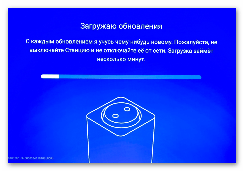 Пример загрузки нового обновления на Яндекс.Станции