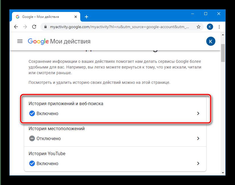 Приступить к отключению истории поиска в аккаунте Google для удаления истории поисковых запросов из браузера