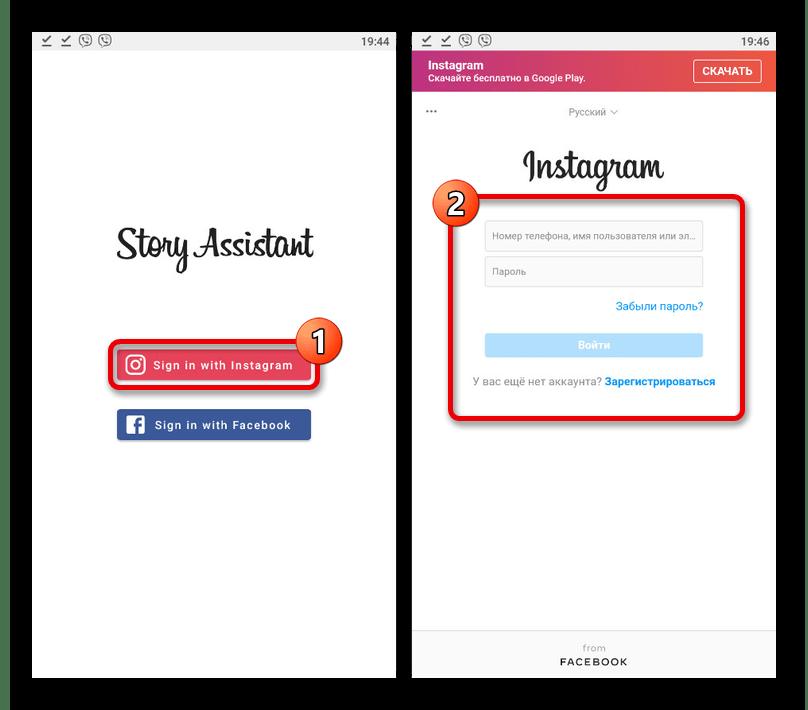 Процесс авторизации через Instagram в приложении Story Assistant