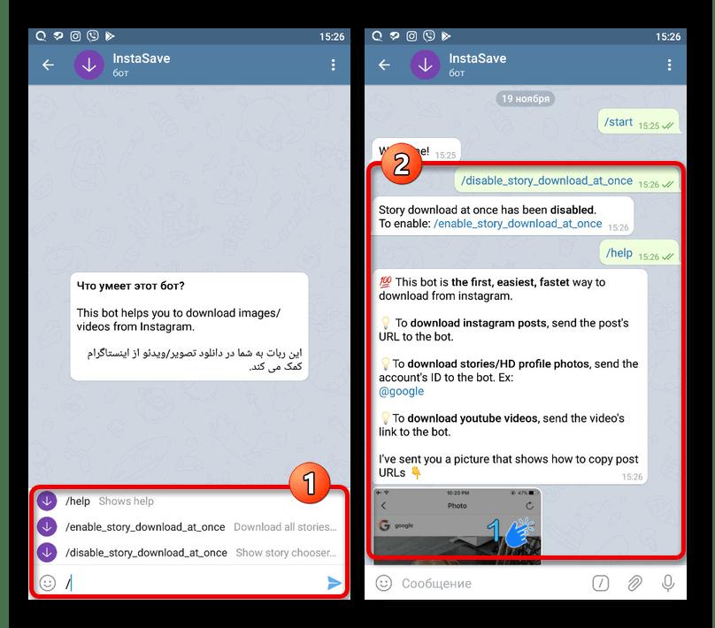 Процесс настройки бота instasave_bot в приложении Telegram