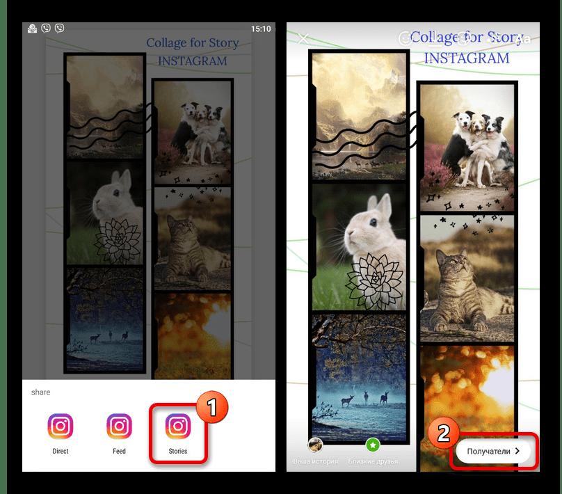 Процесс публикации коллажа из приложения StoryArt в Instagram