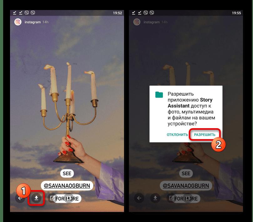 Процесс скачивания истории пользователя в приложении Story Assistant