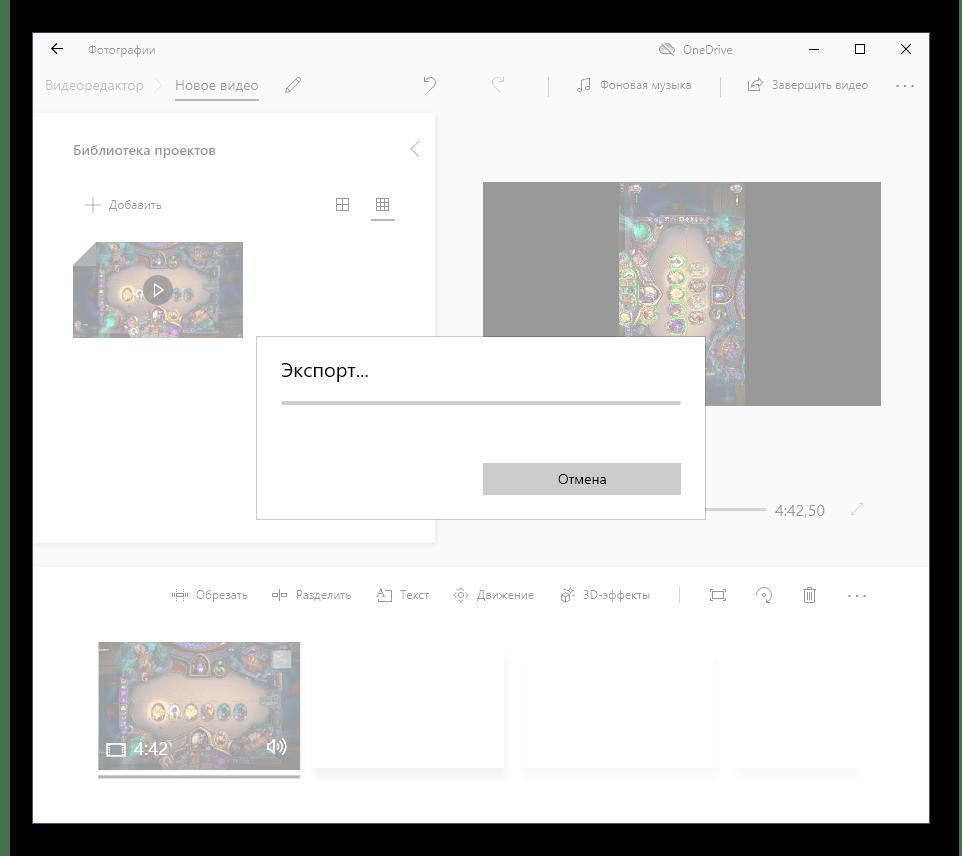 Процесс сохранения видео в приложении Видеоредактор после успешного поворота
