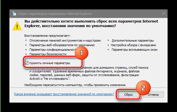 Произвести сброс браузера для устранения ошибки «Удалённое устройство или ресурс не принимает подключение» в Windows 10