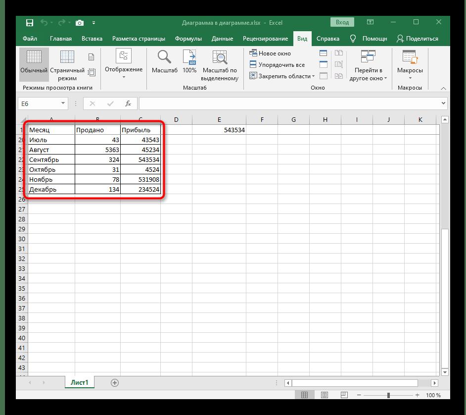 Прокрутка листа вниз для проверки закрепления первой строки в Excel