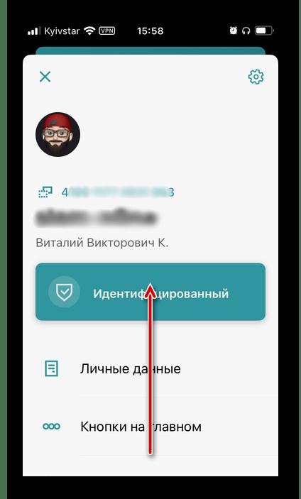 Пролистать меню профиля в приложении ЮMoney Яндекс.Деньги для Android iPhone