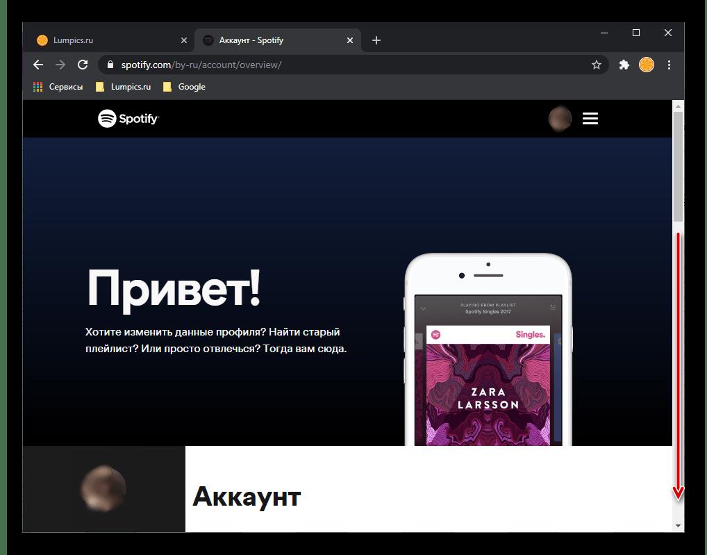 Пролистать вниз параметры аккаунта на сайте сервиса Spotify в браузере