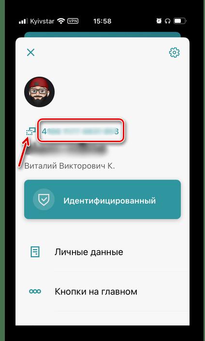 Просмотр номера кошелька в мобильном приложении ЮMoney Яндекс.Деньги для Android iPhone