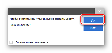 Просьба закрыть приложение в программе CCleaner для Windows