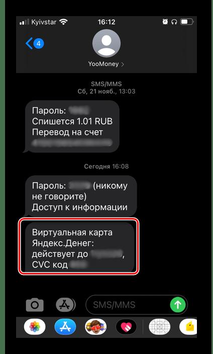 Просмотр данных карты в мобильном приложении ЮMoney Яндекс.Деньги для Android iPhone
