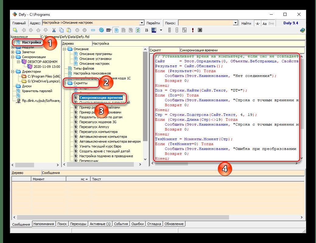 Просмотр готовых скриптов в программе Defy для Windows
