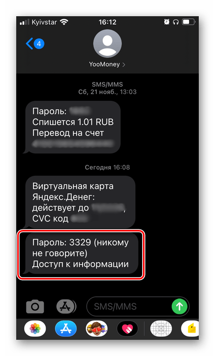 Просмотр кода подтверждения в мобильном приложении ЮMoney Яндекс.Деньги для Android iPhone