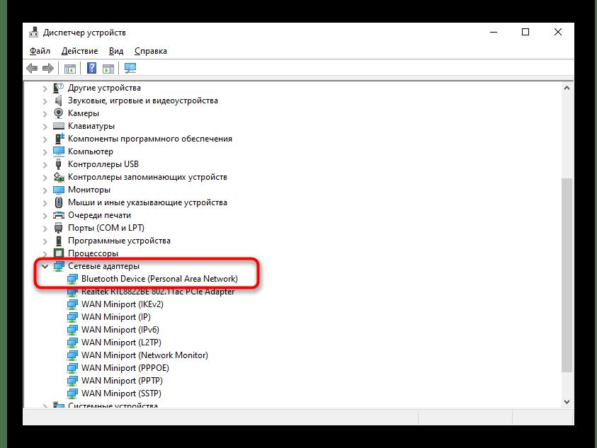 Просмотр наличия на компьютере Bluetooth через Диспетчер устройств