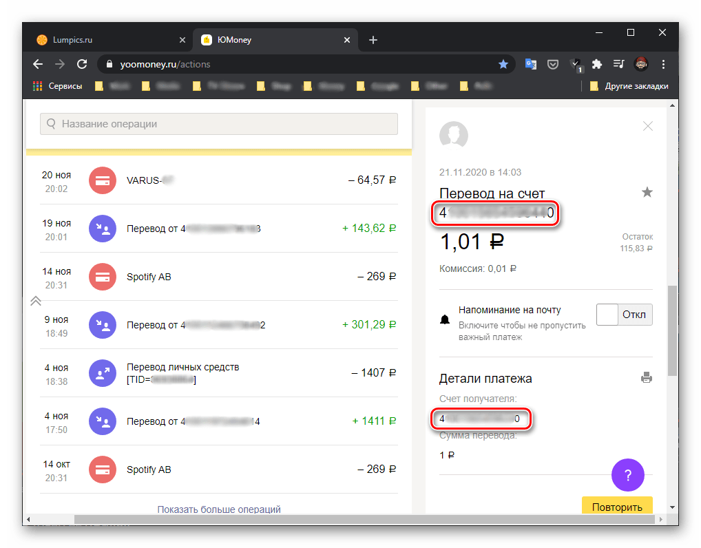 Просмотр номера чужого кошелька на сайте сервиса ЮMoney Яндекс.Деньги в браузере