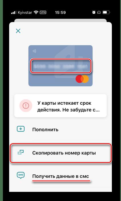 Просмотр номера карты в мобильном приложении ЮMoney Яндекс.Деньги для Android iPhone