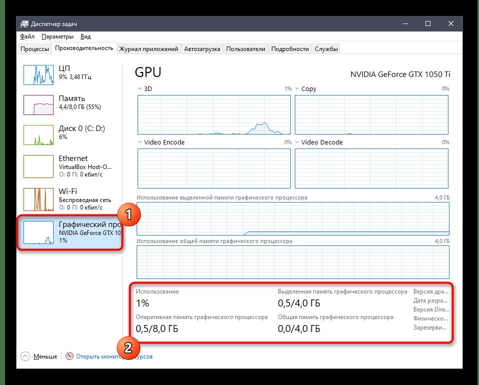 Просмотр параметров видеокарты через Диспетчер задач в Windows 10