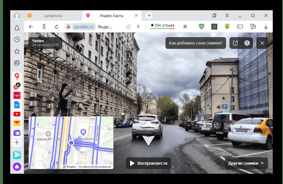 Просмотр снимков дорог в веб-версии Яндекс Карт
