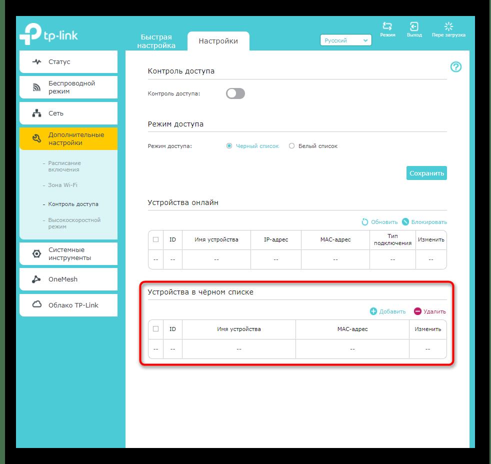 Просмотр списка заблокированных устройств при настройке контроля доступа усилителя TP-link Extender