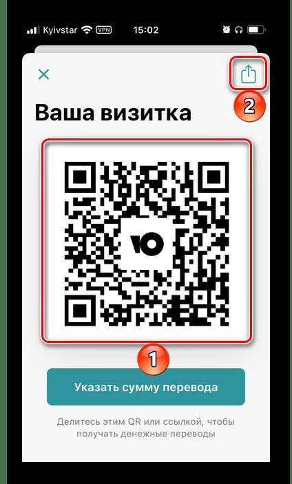 Просмотр своей визитки для переводов в приложении ЮMoney Яндекс.Деньги для Android iPhone