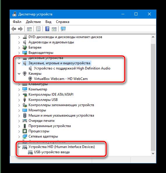 Проверить другие категории для решения проблемы с отсутствующими устройствами обработки изображений