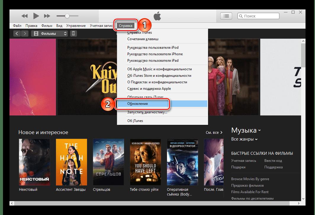 Проверить наличие обновлений для программы iTunes на компьютере