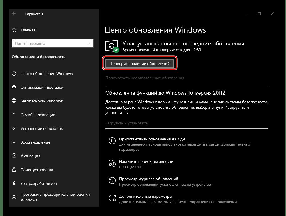 Проверить наличие обновлений в Параметрах на компьютере с Windows