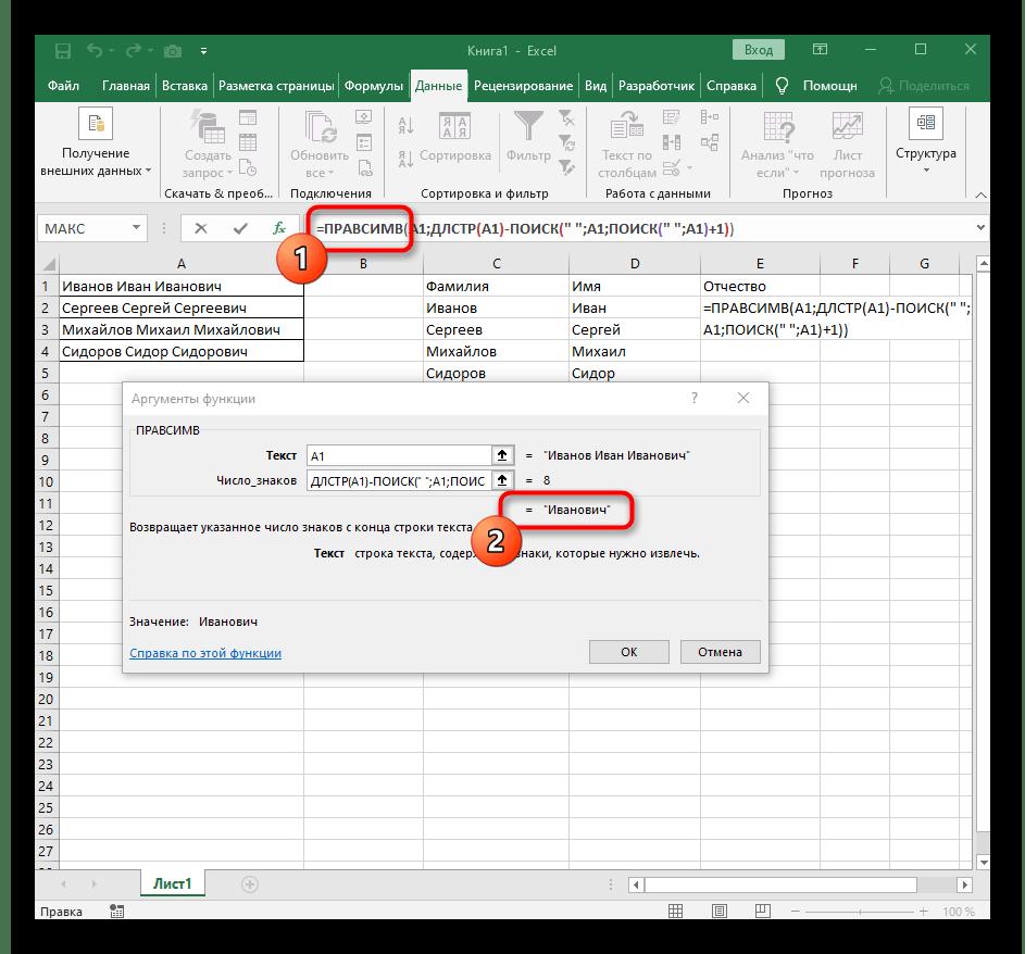 Проверка разделения третьего слова при работе формулы в Excel