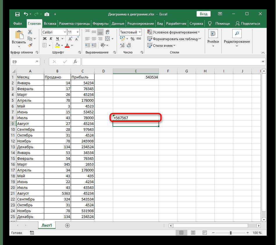 Проверка результата быстрого изменения формата ячейки при вставке знака плюса без формулы в Excel