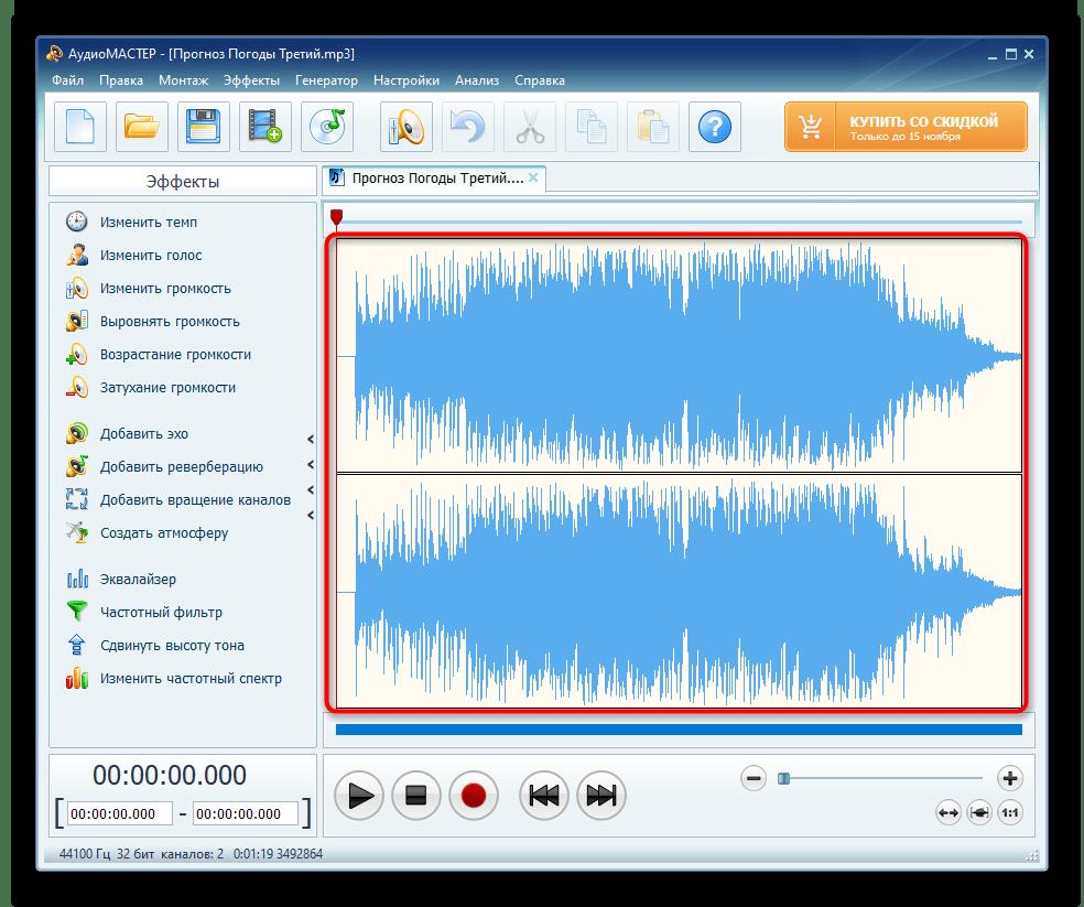 Проверка результата соединения песен через программу АудиоМАСТЕР
